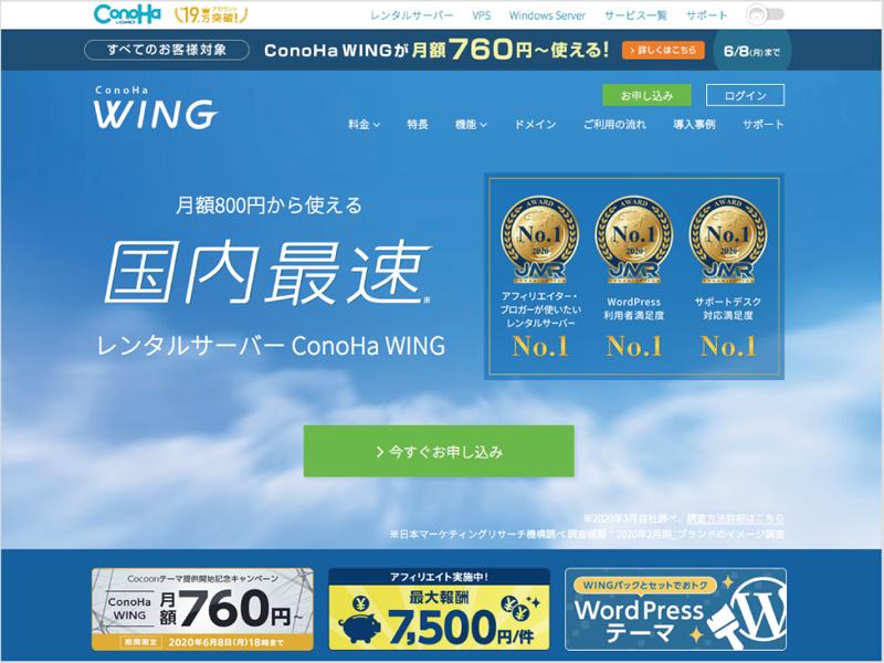 ConoHaWING・コノハウイング[レンタルサーバ]