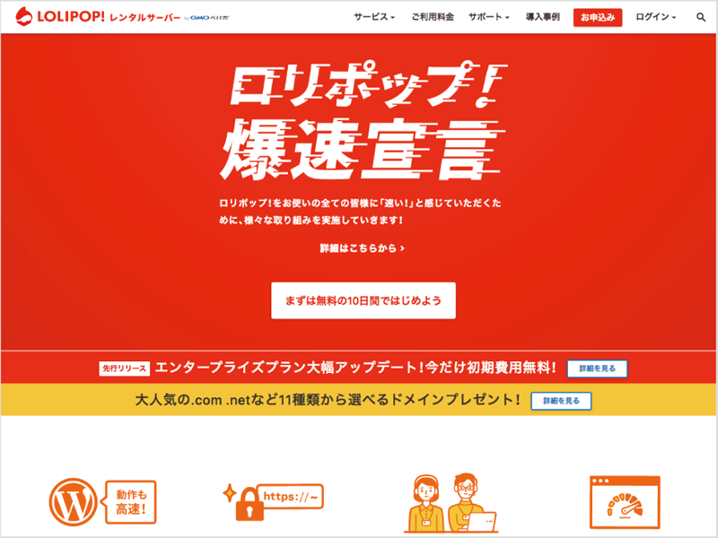 LOLIPOP・ロリポップ[レンタルサーバ]
