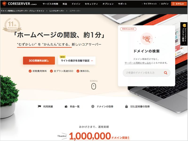 CORE SERVER ・コアサーバー[レンタルサーバ]