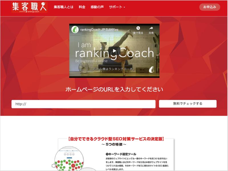 集客職人 RankingCoach[SEOツール]
