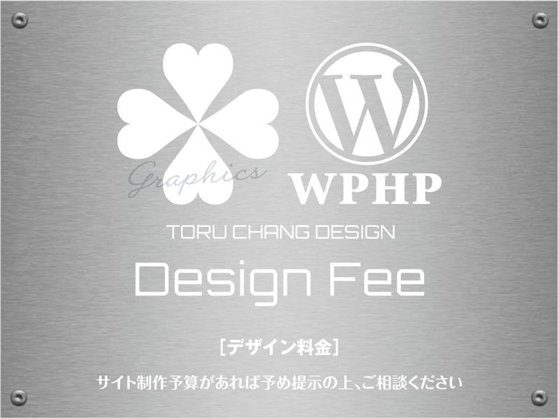 Design Fee[デザイン料金一覧]