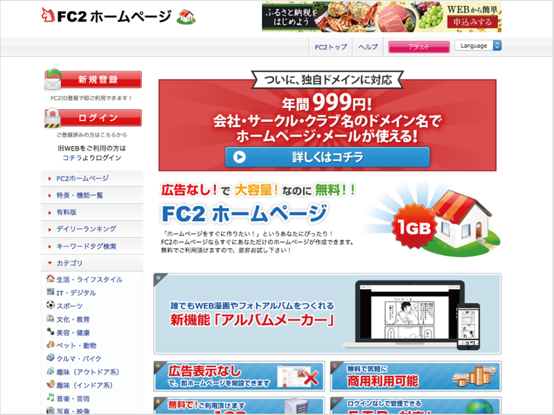 FC2ホームページ[HP作成サービス]