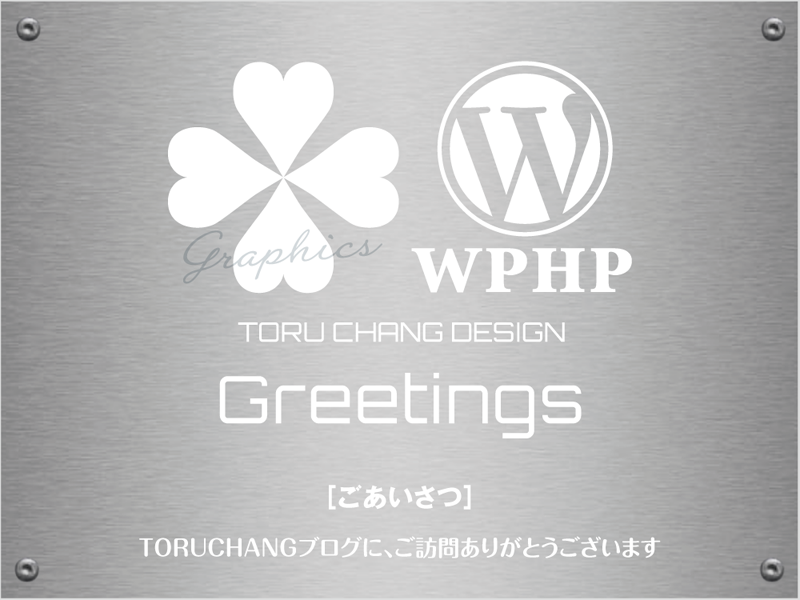 Greetings[TORU CHANG・ごあいさつ]