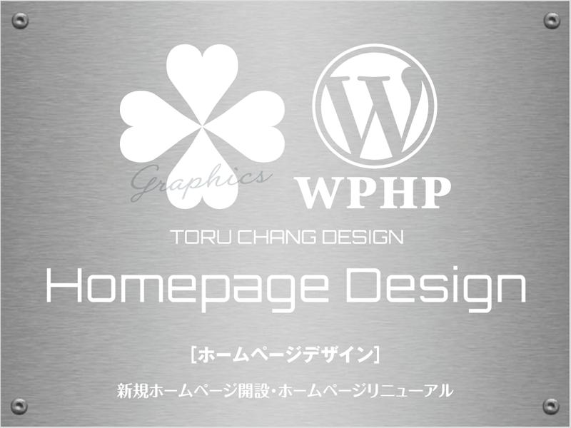 Homepage Design[ホームページデザイン]