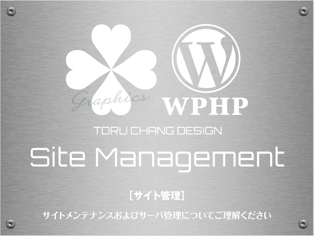 Site Management[サイト管理]