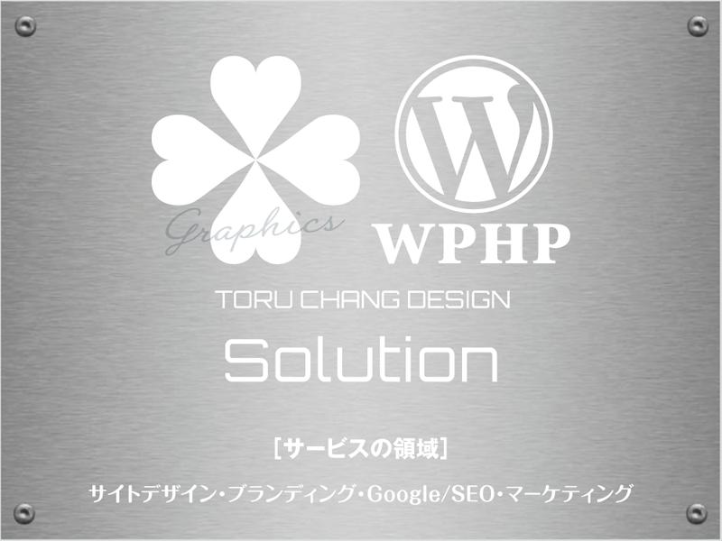 Solution[サービスの領域]
