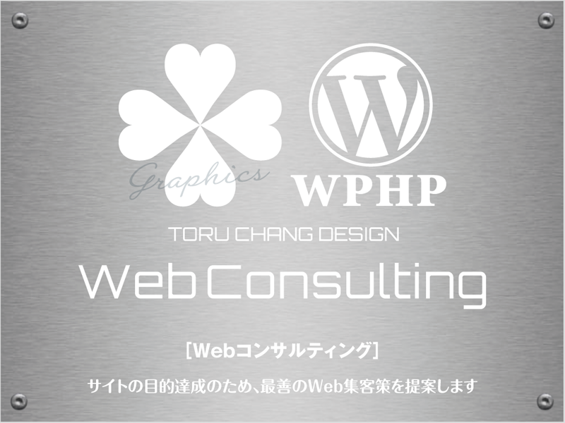 WEB Consulting[WEBコンサルティング 概要]