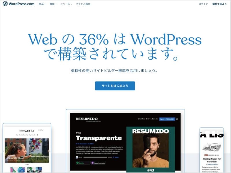 WordPress.com[HP作成サービス]
