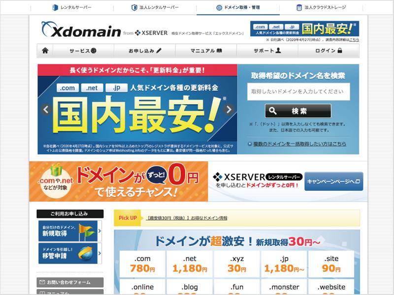 Xdomain・エックスドメイン[ドメイン取得]