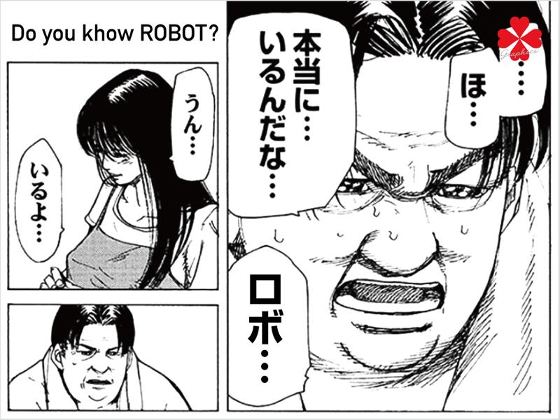 ロボット・ROBOTについて