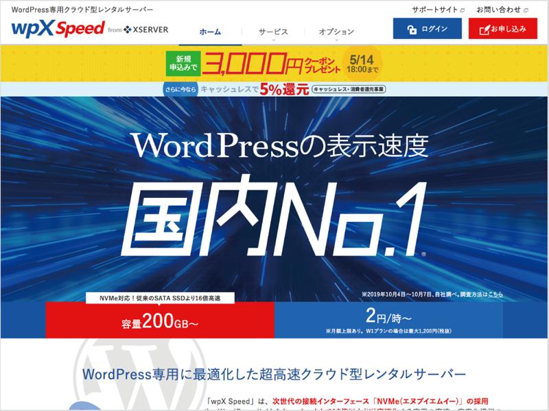 wpX-Speed[レンタルサーバ]