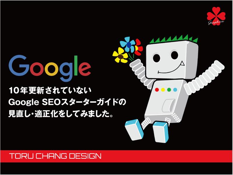 Google SEOスターターガイドの見直し適正化